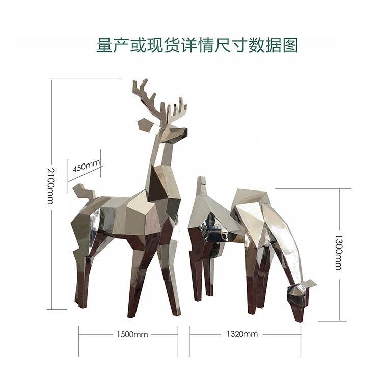 不锈钢鹿003.jpg