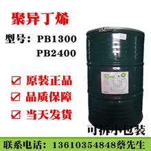 商家代理批发聚异丁烯PB2400优势供应聚异丁烯PB1300