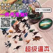 恐龙世界玩具侏罗纪世界实心仿真恐龙25只装儿童动物玩具桶装代发