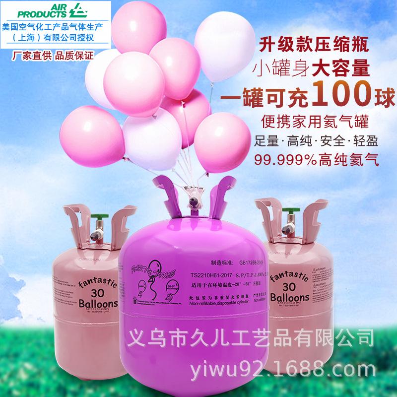 家用高纯氦气罐氦气瓶氦气球充气打气筒安全包邮氦气厂家批发代发