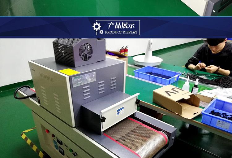 小型机械_厂家供应紫外线uv固化机胶水固化机uv烘干机小型