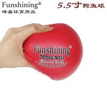 厂家直销5.5寸PU躲避球 蹦床公园幼儿园儿童安全发泄鳄鱼球压不坏
