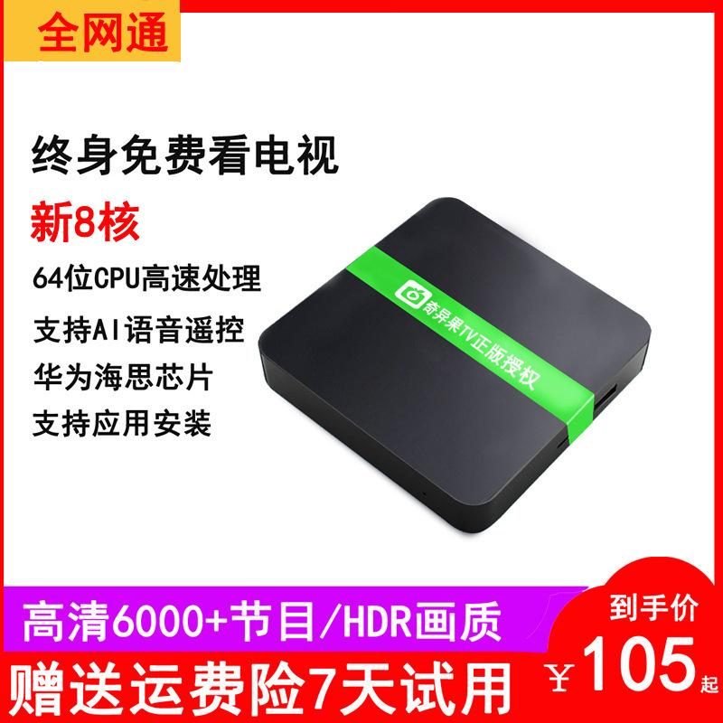 奇异果TV Q9高清网络机顶盒8核全网通电视盒子wifi无线智能