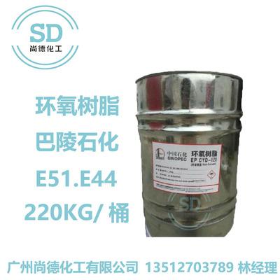 厂家直销巴陵石化树脂EP E-44 中国石化 环氧树脂e44
