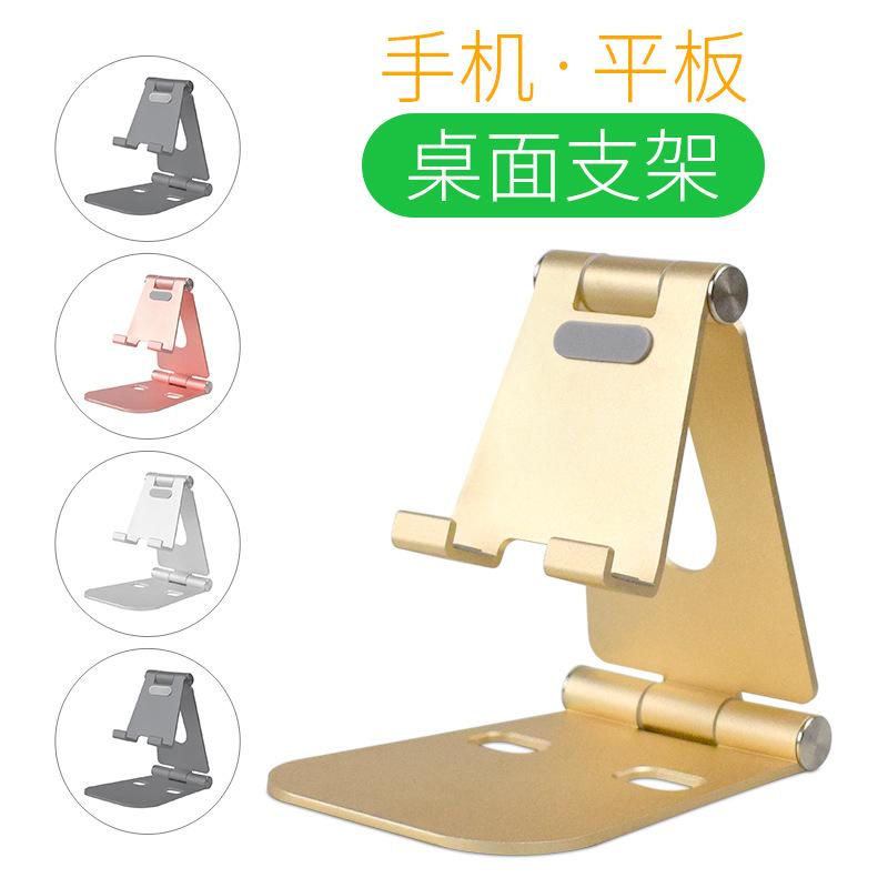 Manufacturer Folding Aluminum Alloy Metal Adjustment Desktop Mobile Phone Bracket Multi-function Lazy Live Mobile Phone Tablet Bracket