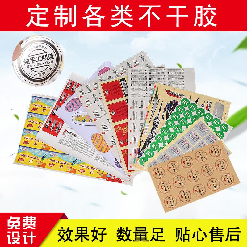彩色不干膠貼紙PVC透明防水電子標簽封口貼 消毒液合格證標簽定做