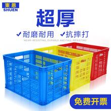 大號超厚塑料周轉筐長方形收納箱子蔬菜水果籮筐物流快遞運輸膠框