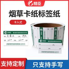 精臣香菸卷煙煙草局標價簽貨架價格標簽手寫卡片煙香標價牌卡入式