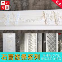 線條雕花石膏現代陰角吊頂線歐式客廳石膏現代吊頂線造型裝飾現代