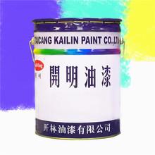 江蘇開林油漆廠開林牌S3-1B各色厚漿型脂肪族聚氨酯面漆 機械防腐