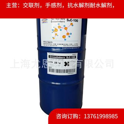 供应单组份交联剂 多羟基交联剂 单组份有机硅交联剂
