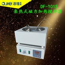 潔佳儀器DF101S集熱式磁力加熱攪拌器恒溫加熱攪拌實驗水浴鍋廠家