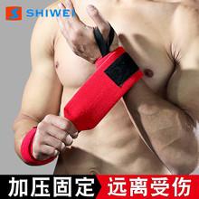 士威 新款定制高彈力加厚護腕 健身防護綁帶繃帶尼龍纏繞保護手腕