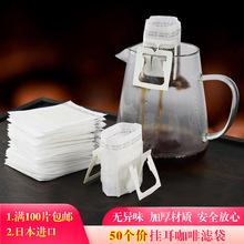 厂家直销 咖啡滤袋 挂耳式 一次性滤网 手冲咖啡粉便携式滴漏网袋