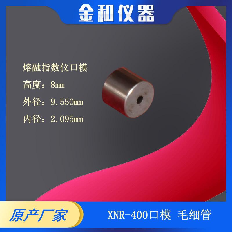 XNR-400B塑胶熔融指数仪熔指数仪熔指仪