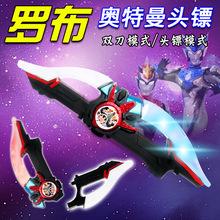 羅布頭標變身器羅索布魯頭鏢武器水晶DX陀螺儀男孩兒童玩具