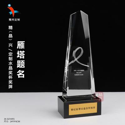 公益合作伙伴慈善晚會水晶獎杯 頒獎活動獎杯紀念品定做廠家