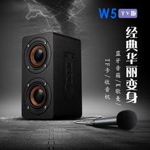 新款蓝牙音箱W5TV版手机K歌麦克风话筒木质插卡低音炮电脑小音响