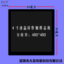 86盒4寸液晶显示屏带电容触摸TP 480*480 IPS高清