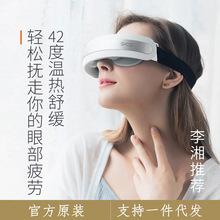 SKG4301眼部按摩仪护眼仪器恒温热敷舒缓眼疲劳美容仪神器安