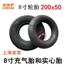 cst正新轮胎200x50轮胎小海豚电动滑板车8寸加厚内外胎丁基胶内胎