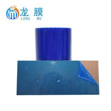 龙膜不锈钢pe蓝色静电无胶自粘吸附保护膜厂家直销 蓝色pe保护膜