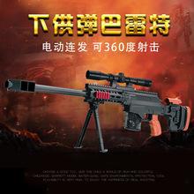 鉆龍巴雷特下供彈電動水彈槍狙擊水彈玩具槍兒童狙擊發射槍