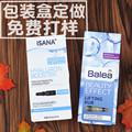 厂家印刷定制通用白卡纸盒 食品保健品彩盒 定做化妆品包装盒