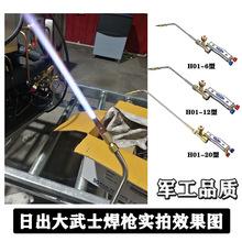日出焊炬焊槍H01-6型氧氣焊煤氣氣焊焊把便攜式焊空調銅管不銹鋼