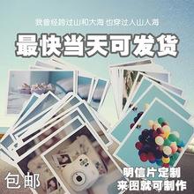 明信片定制售后卡片卡通动漫 个性DIY定做明星片贺卡彩卡印刷厂家