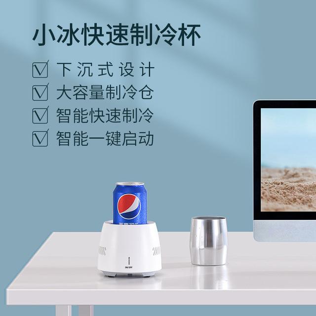 迷你便携小型持续保冷杯可爱度快速制冷杯快速降温桌面制冷机