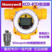 霍尼韦尔XCD固定式氨气气体检测仪2106B1515