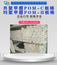 【pom棒】廠家直銷賽鋼板高強度板聚甲醛板定制黑色白色POM棒