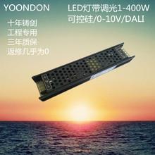 可控硅調光電源LED燈帶可控硅恒壓調光驅動12V 24V 60W 150W 200W