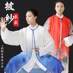 Chinese Taichi kungfu  out coat shawl top single piece women's gradient colored Chiffon Tai ji quan shawl one size
