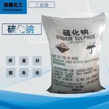 厂家供应 国标硫化钠工业级硫化碱60%红碱黄碱臭碱硫化碱