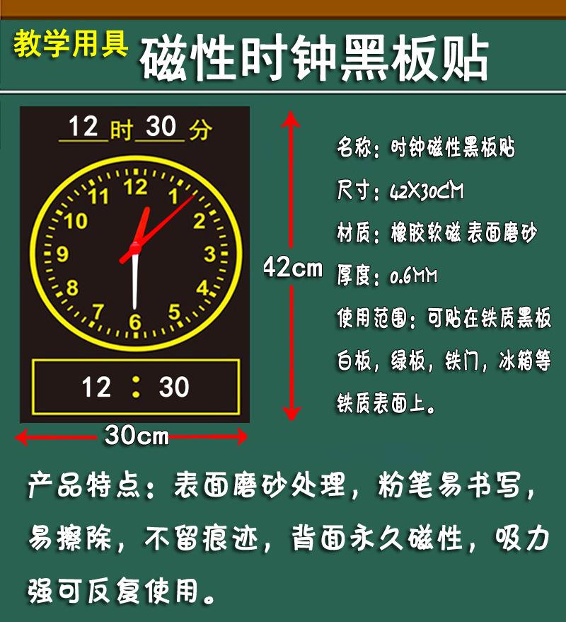 磁性钟表教具带指针磁性黑板贴儿童磁性教学时钟教具小学认识时间
