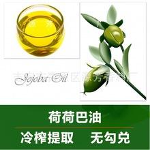 凝固荷荷巴油 源頭廠家供應批發 護膚面部按摩控油保濕植物精油