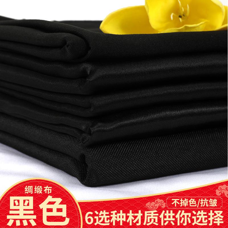 黑色布料遮光布黑布黑色绸缎布加厚全遮光布实验室暗房吸光摄影布