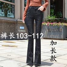 批发秋冬新款韩版弹力加大码牛仔裤女高个子喇叭裤加长版C3893-8