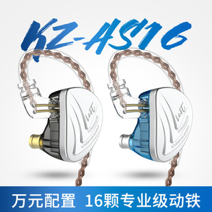 KZ AS16 moving iron headset 16-unit high-sound quality monitor level noise reduction fever HiFi headset mobile phone universal