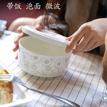 泡面碗帶蓋陶瓷 大號韓式微波爐碗飯盒便當盒碗學生碗骨瓷