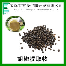 胡椒提取物10:1 黑胡椒粉 水溶性提取物 Piper nigrum Extract