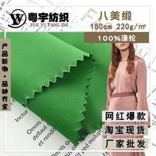 廠家直銷 八美緞 色丁布包裝布禮盒布等包裝內襯面料 大量現貨
