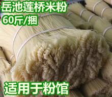 四川米粉 廣安岳池米粉蓮橋米粉南充米粉 60斤/捆 適用于粉館包郵