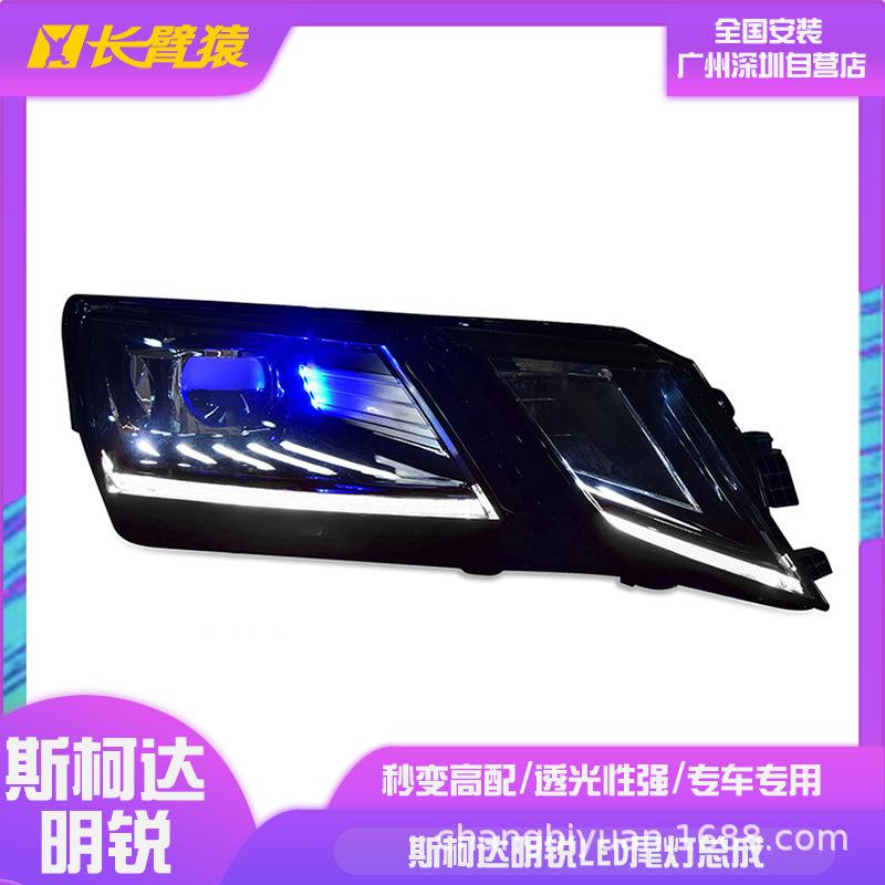 专用于18款新明锐LED大灯总成改装高配跑马LED日行灯LED转向灯