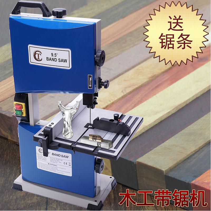 9.5寸小带锯曲线锯金属带锯机佛珠开料锯条小型多功能木工带锯机