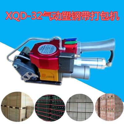 XQD-32气动打包机 手持式气动免扣打包机 32mm宽气动塑钢带包装机