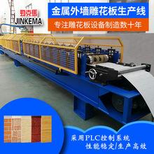 定制外墻保溫裝飾板金屬雕花板設備生產線 就在勁克馬機械