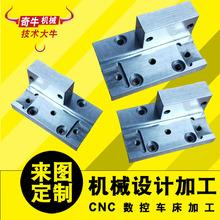定制铝合金机加工来图定制不锈钢非标cnc加工中心数控车床机械